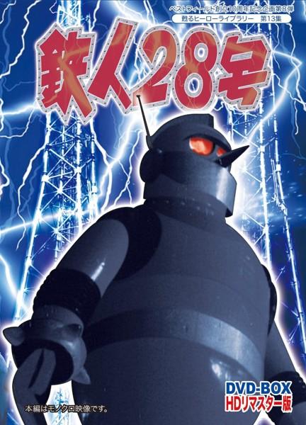 ベストフィールド創立10周年記念企画 第8弾 甦るヒーローライブラリー 第11集 鉄人28号 実写版 HDリマスター DVD-BOX