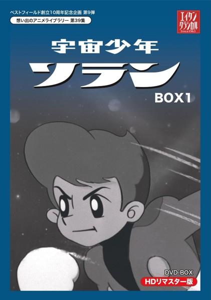 ベストフィールド創立10周年記念企画 第9弾 想い出のアニメライブラリー 第39集 宇宙少年ソラン HDリマスター DVD-BOX BOX1