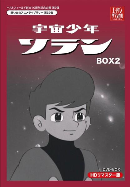 ベストフィールド創立10周年記念企画 第9弾 想い出のアニメライブラリー 第39集 宇宙少年ソラン HDリマスター DVD-BOX BOX2