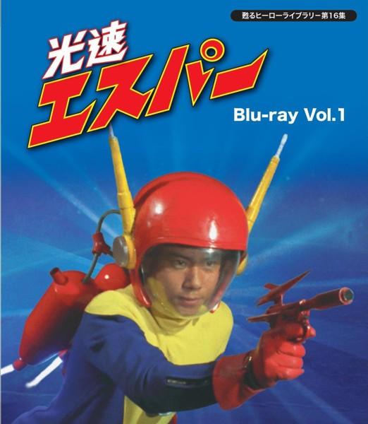 甦るヒーローライブラリー 第16集 光速エスパー Vol.1 (ブルーレイディスク)