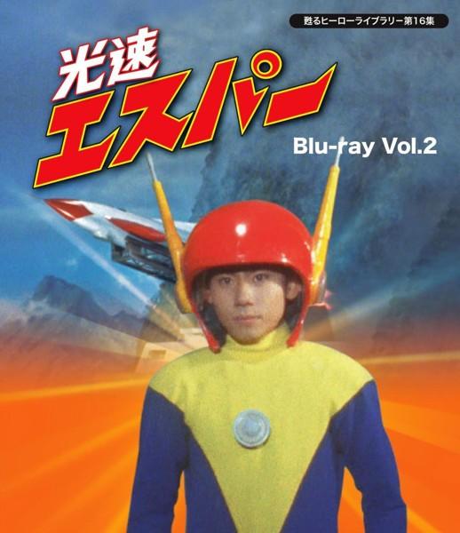 甦るヒーローライブラリー 第16集 光速エスパー Vol.2 (ブルーレイディスク)