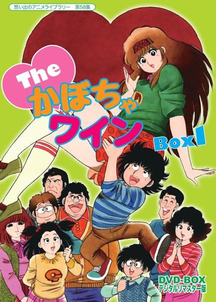 想い出のアニメライブラリー 第58集 The かぼちゃワイン DVD-BOX デジタルリマスター版 BOX1