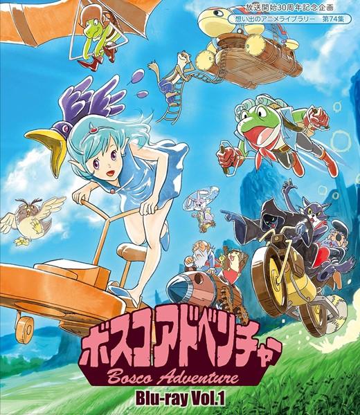 放送開始30周年記念企画 想い出のアニメライブラリー 第74集 ボスコアドベンチャー Blu-ray Vol.1 (ブルーレイディスク)