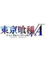 東京喰種トーキョーグール√A Blu-ray BOX(初回生産限定商品 ブルーレイディスク)