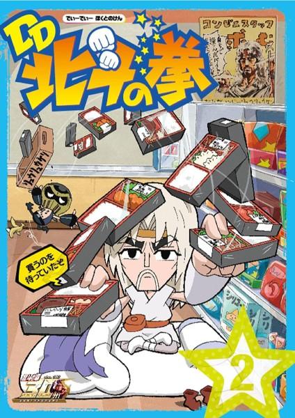 北斗の拳30周年記念 TVアニメ DD北斗の拳 第2巻