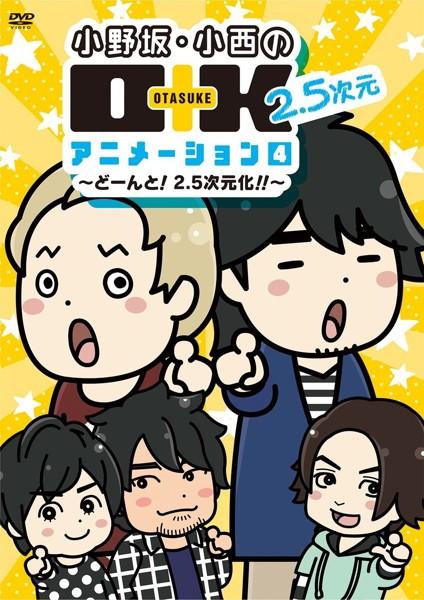 小野坂・小西のO+K 2.5次元 アニメーション 第4巻