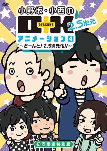 小野坂・小西のO+K 2.5次元 アニメーション 第4巻 (初回限定特別版)