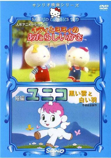 サンリオ映画シリーズ キティとミミィのあたらしいかさ&ユニコ 黒い雲と白い羽