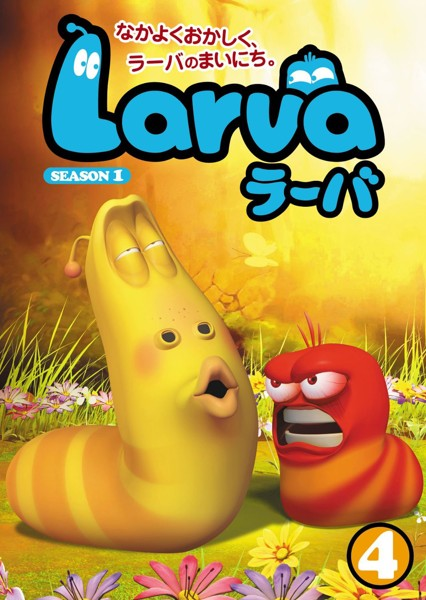 Larva(ラーバ) SEASON1 Vol.4