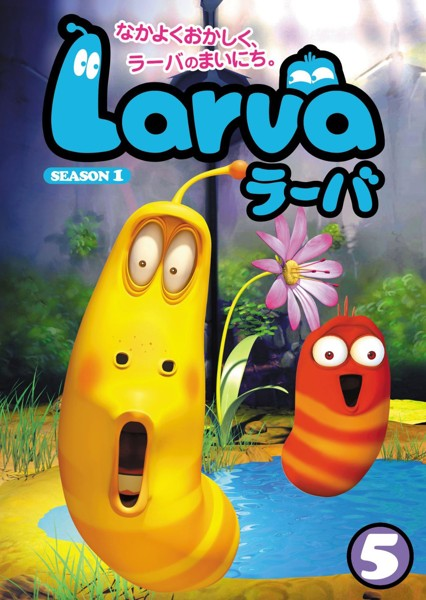 Larva(ラーバ) SEASON1 Vol.5