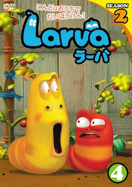 Larva(ラーバ) SEASON2 Vol.4