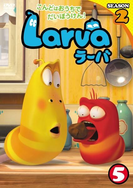 Larva(ラーバ) SEASON2 Vol.5