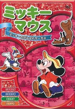ミッキーマウス ミッキーのがんばれサーカス