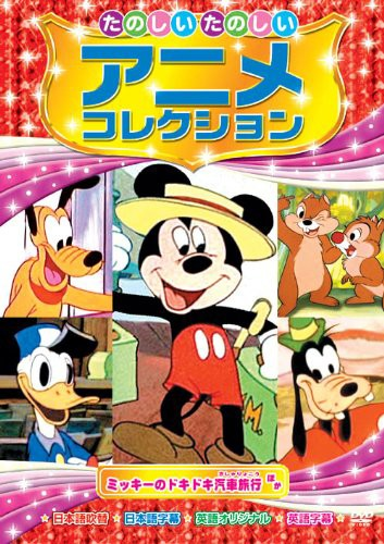 たのしいたのしいアニメコレクション ミッキーのドキドキ汽車旅行