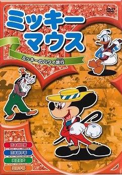 ミッキーマウス ミッキーのハワイ旅行