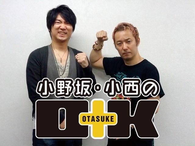 小野坂・小西のO+K 2.5次元 アニメーション 第2巻(初回限定盤)