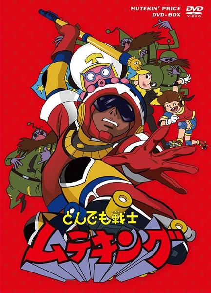 とんでも戦士ムテキング ムテキンプライス DVD-BOX