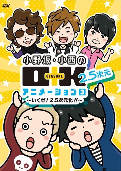 小野坂・小西のO+K 2.5次元 アニメーション 第3巻