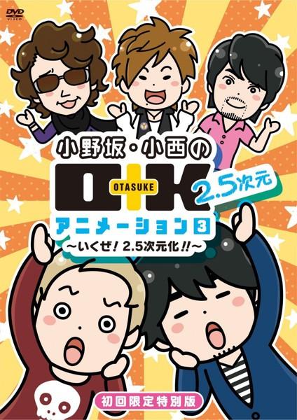 小野坂・小西のO+K 2.5次元 アニメーション 第3巻(初回限定版)