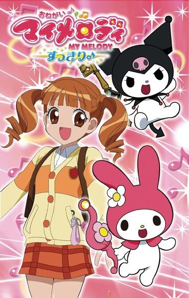 TVアニメ3rdシーズン『おねがいマイメロディ すっきり♪』ぶる〜れい (ブルーレイディスク)