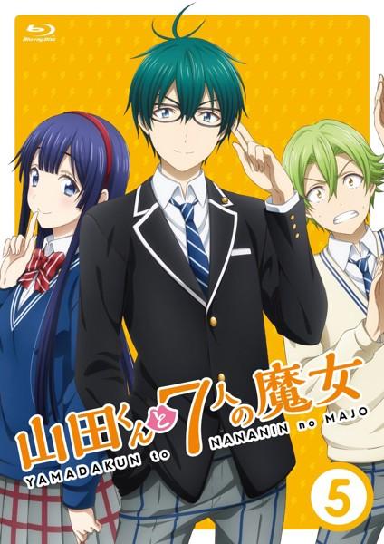 山田くんと7人の魔女 Vol.5 (ブルーレイディスク)