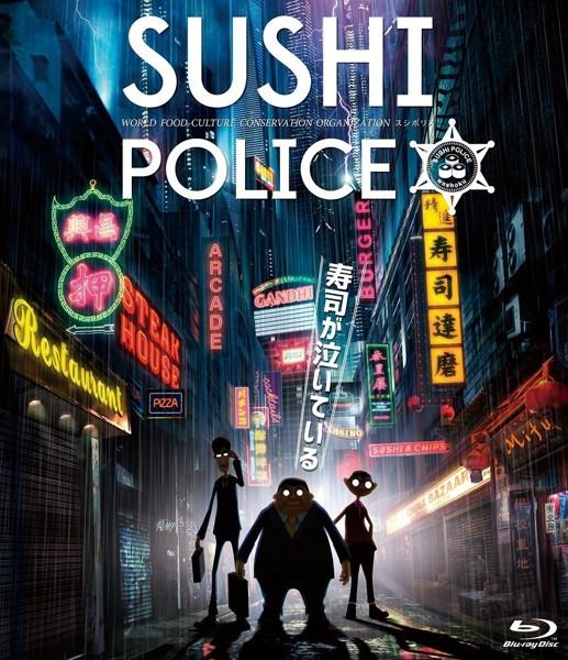 SUSHI POLICE 特上 (ブルーレイディスク)