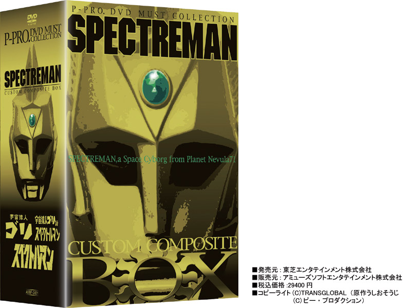 P-PRO.DVD MUST COLLECTION スペクトルマン カスタム・コンポジット・ボックス