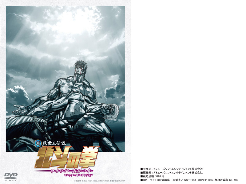 真救世主伝説 北斗の拳 ラオウ伝 激闘の章 コレクターズ・エディション (通常版)