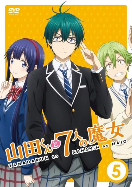 山田くんと7人の魔女 Vol.5
