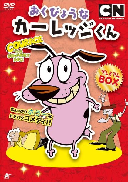 おくびょうなカーレッジくん DVD-BOX(初回限定版)