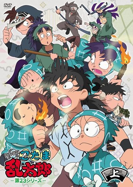 TVアニメ「忍たま乱太郎」第23シリーズ DVD-BOX 上の巻