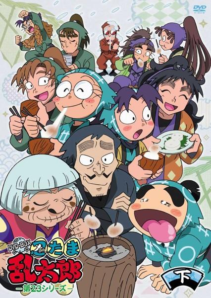 TVアニメ「忍たま乱太郎」第23シリーズ DVD-BOX 下の巻
