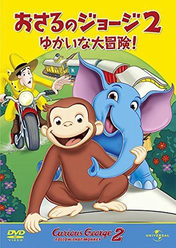 劇場版 おさるのジョージ2/ゆかいな大冒険!