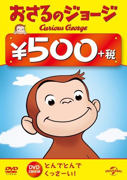 おさるのジョージ 500円(とんでとんで/くっさーい!)