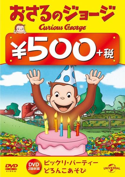 おさるのジョージ 500円(ビックリ・パーティー/どろんこあそび)