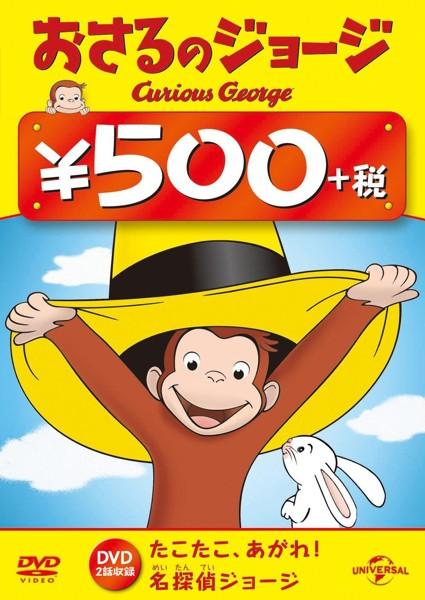 おさるのジョージ 500円(たこたこ、あがれ!/名探偵ジョージ)