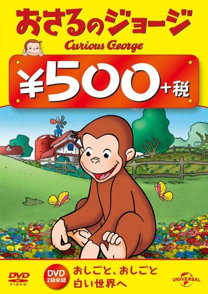 おさるのジョージ 500円(おしごと、おしごと/白い世界へ)