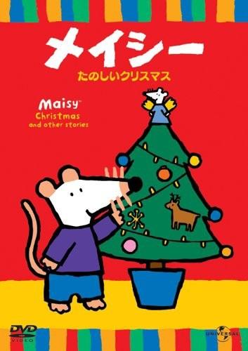 メイシー たのしいクリスマス