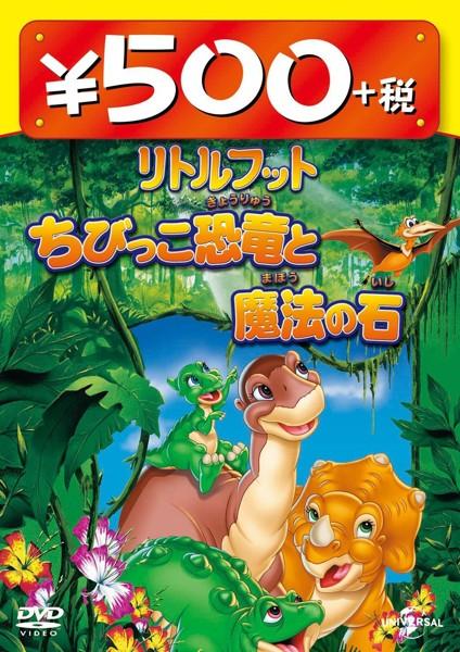 リトルフット ちびっこ恐竜と魔法の石 500円