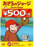 おさるのジョージ 500円(全員集合!/まいごのヨーボー)