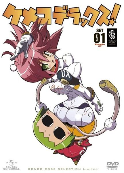 ケメコデラックス DVD SET1