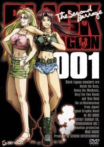BLACK LAGOON The Second Barrage 001 (通常版)