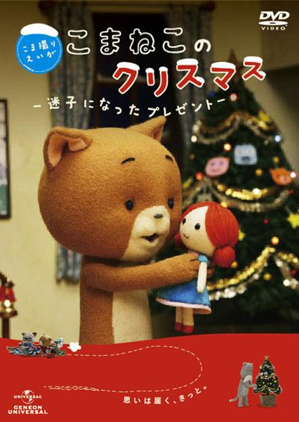こま撮りえいが こまねこのクリスマス 〜迷子になったプレゼント〜