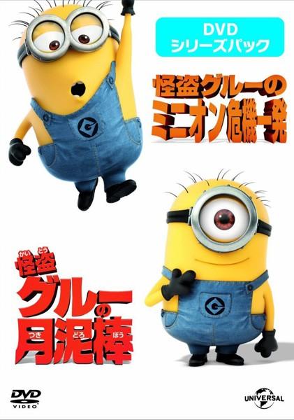 怪盗グルー:DVDシリーズパック〈初回生産限定〉