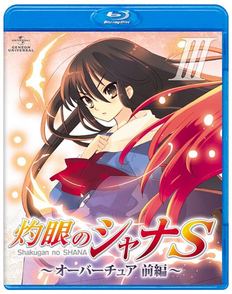 OVA「灼眼のシャナS」III オーバーチュア 前編 (ブルーレイディスク)
