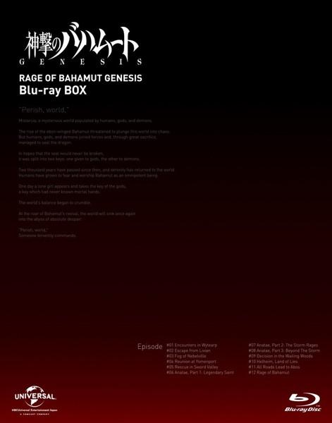 神撃のバハムート GENESIS Blu-ray BOX 【期間限定スペシャルプライス】 (ブルーレイディスク)