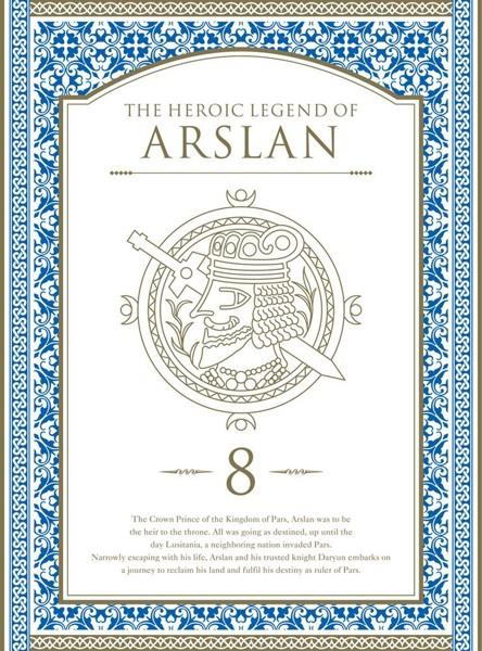 アルスラーン戦記 第8巻(初回限定生産版 ブルーレイディスク)