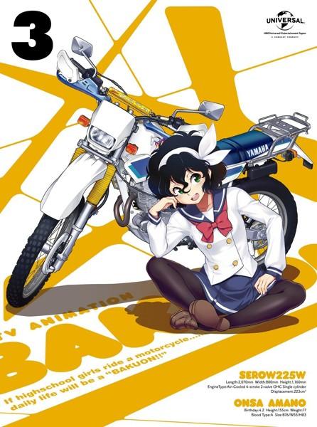 ばくおん!!第3巻(初回限定版 ブルーレイディスク)