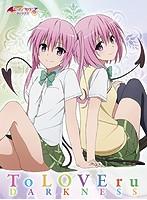 To LOVEる-とらぶる-ダークネス Blu-ray BOX(完全初回生産限定版 ブルーレイディスク)