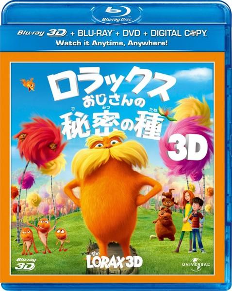 ロラックスおじさんの秘密の種 3Dスーパーセット(3D&2Dブルーレイ+DVD+デジタル・コピー:3枚組) (ブルーレイディスク)